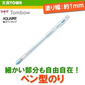 トンボ鉛筆/ペン型のり<アクアピット 強力ペンタイプ>PT-WP 塗り幅約1mm!ボールペン感覚で使えるペン型のり