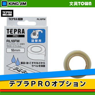 King Jim tepra PRO options / refill film laminate mat /RL18FM18mm width KING JIM TEPRA