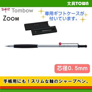 【芯径0.5mm】トンボ鉛筆/シャープペンシル<ZOOM 707 de Luxe>SH-ZSDS 軸を極限まで細く仕上げた個性的なデザイン!【ギフトにもおすすめ】【クリスマス】