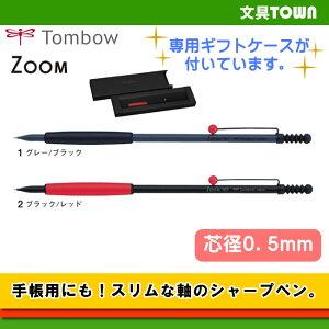 【芯径0.5mm】トンボ鉛筆/シャープペンシル<ZOOM 707>SH-ZS 軸を極限まで細く仕上げた個性的な1本【ギフトにもおすすめ】【クリスマス】