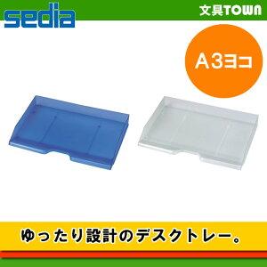【A3ヨコ型・全2色】セキセイ/デスクトレー SSS-1485 書類の分類整理に最適!ゆったり設計のデスクトレー。