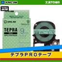 キングジム「テプラ」PRO用 テプラテープ SWM9GH 水玉緑模様ラベル グレー文字 幅9mm 長さ8m 「テプラ」PROテープカートリッジ