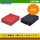 【A4・全2色】セキセイ/ボックス<図面函> T-280 図面や書類を一式まとめて収納、保管!フタと本体が一体になっているので持ち運びにも便利。