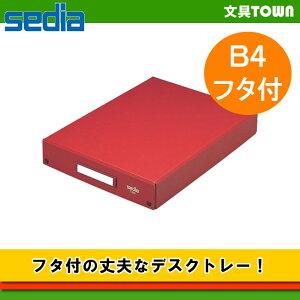 【B4フタ付】セキセイ/デスクトレー T-300(茶)書類や小物の整理に最適!フタ付の収納ボックス。