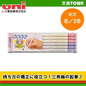 【硬度:B・2B】三菱鉛筆/ユニスター かきかたえんぴつ(三角・1ダース)US438/439(ピンク)持ち方の矯正に役立つ!三角軸のかきかたえんぴつ♪