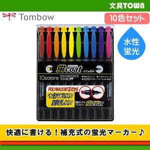【10色セット】トンボ鉛筆/水性蛍光マーカー<蛍コート>ツインタイプ WA-TC10C ペン先がつぶれにくい!定規を汚さない!快適筆記の補充式マーカー♪