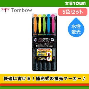 【5色セット】トンボ鉛筆/水性蛍光マーカー<蛍コート>ツインタイプ WA-TC5C ペン先がつぶれにくい!定規を汚さない!快適筆記の補充式マーカー♪