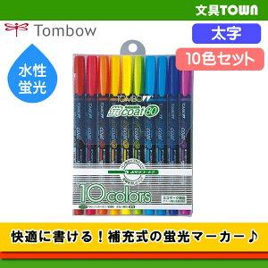 【10色セット】トンボ鉛筆/水性蛍光マーカー<蛍コート80>WA-SC10C ペン先がつぶれにくい!定規を汚さない!快適筆記の補充式マーカー♪