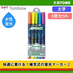 【5色セット】トンボ鉛筆/水性蛍光マーカー<蛍コート80>WA-SC5C ペン先がつぶれにくい!定規を汚さない!快適筆記の補充式マーカー♪