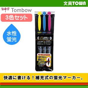 【3色セット】トンボ鉛筆/水性蛍光マーカー<蛍コート>ツインタイプ WA-TC3C ペン先がつぶれにくい!定規を汚さない!快適筆記の補充式マーカー♪