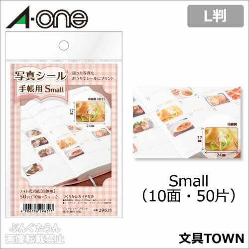 【L判(89×127mm)】エーワン/写真シール手帳用 Small(29631)10面・50片 5シート入り フォト光沢紙・白無地 小さめサイズの横長シールが作れます/A-one