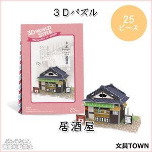 プラス/3Dパズル・日本(W3102h・700078)居酒屋 25ピース のり・はさみ・カッター不要でつくれる紙でできた立体パズル インテリアとしてもおすすめです!【工作】