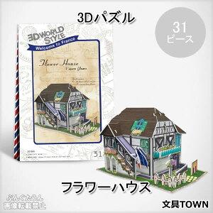 プラス/3Dパズル・フランス(W3120h・700084)フラワーハウス 31ピース のり・はさみ・カッター不要でつくれる紙でできた立体パズル インテリアとしてもおすすめです!【工作】