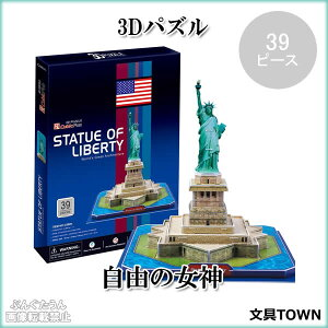 プラス/3Dパズル・自由の女神(C080h・700089)39ピース アメリカ・ニューヨーク 世界遺産 のり・はさみ・カッター不要でつくれる紙でできた立体パズル インテリアとしてもおすすめで