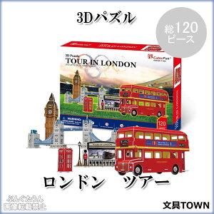 プラス/3Dパズル・ロンドン ツアー(C146h・700091)120ピース のり・はさみ・カッター不要でつくれる紙でできた立体パズル インテリアとしてもおすすめです!【工作】