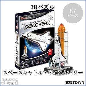 プラス/3Dパズル・スペースシャトル ディスカバリー(P601h・700092)87ピース のり・はさみ・カッター不要でつくれる紙でできた立体パズル インテリアとしてもおすすめです!【工作】