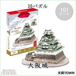 プラス/3Dパズル 大阪城(MC175h・700096)101ピース のり・はさみ・カッター不要でつくれる紙でできた立体パズル インテリアとしてもおすすめです!【工作】