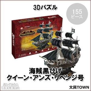 プラス/3Dパズル 海賊黒ひげ クイーン・アンズ・リベンジ号(MC106h・700098)155ピース のり・はさみ・カッター不要でつくれる紙でできた立体パズル インテリアとしてもおすすめです