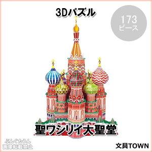 プラス/3Dパズル BIG 聖ワシリイ大聖堂(MC093h・700099)173ピース ロシア・モスクワ のり・はさみ・カッター不要でつくれる紙でできた立体パズル インテリアとしてもおすすめです!