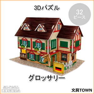 プラス/3Dパズル・ドイツ(W3127h・700813)グロッサリー 32ピース のり・はさみ・カッター不要でつくれる紙でできた立体パズル インテリアとしてもおすすめです!【工作】