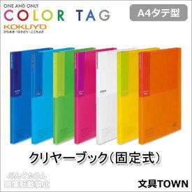 【A4タテ型・20ポケット・全7色】コクヨ/クリヤーブック<カラータグ>固定式 バイカラー(CTラ-C20)中紙なし 高透明ポケット/KOKUYO