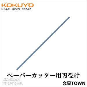 【替刃】コクヨ/ペーパーカッター用刃受け(DN-600C)5枚入り DN-T61・DN-61Nに対応/KOKUYO