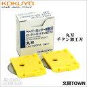 コクヨ/ペーパーカッター用替刃(DN-T600A)丸刃・チタンコート仕様 2個 ※DN-T61・T62・T63用/KOKUYO