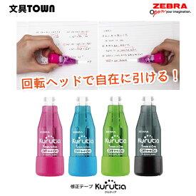 【全4色】ゼブラ/修正テープ<Kurutia(クルティア)>P-U5C7 タテ引き、ヨコ引き自由自在!回転ヘッド搭載の修正テープ