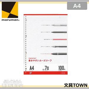 【A4サイズ】マルマン/書きやすいルーズリーフ(L1100H)30穴 37行 100枚 メモリ入7mm罫 色々な筆記具で書き心地をテストし、裏抜けしにくく、にじみの少ない、とても書きやすいルーズ