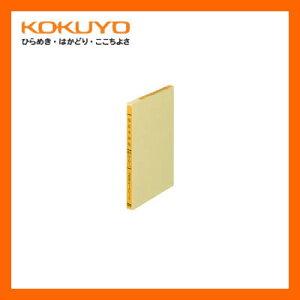【B6横型】KOKUYO/一色刷りルーズリーフ リ-374 商品出納帳A 15行 8/8/8桁 100枚 13穴 コクヨ