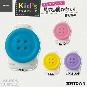 【全4色】ソニック/キッズクリップ 服に穴が開かない名札留め ボタン(SK-1570)1個 安全ピンがなく、操作がかんたんなので子供が自分で取り付けしやすい!SONiC