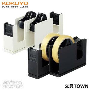【大巻き・小巻き両用】コクヨ/テープカッター<カルカット>2連タイプ(T-SM110)1.7kg 軽い力でよく切れる、人気のテープカッターに小売店でよく使う2連タイプが登場!