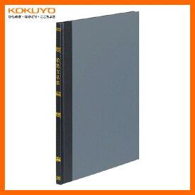【B5サイズ】KOKUYO/帳簿(B5サイズ) チ-122 給料支払帳 30行 100頁 コクヨ