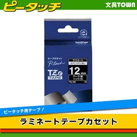 brother・ブラザー ラベルライター用ラミネートテープ 12mm幅 (白文字/黒) TZe-335 TZeテープ ※TZ-335の後継テープになります