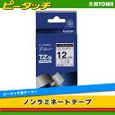 brother・ブラザー 12mm幅 ノンラミネートテープ(黒文字/白テープ) TZe-N231 ラベルライター用ラミネートテー…