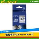 brother・ブラザー ラベルライター用強粘着ラミネートテープ (白テープ/黒文字/12mm幅) TZe-S231 ※TZ-S231の後継テープになります