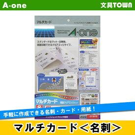 【A4・マット】エーワン/マルチカード・名刺(51815) 白無地 10面 25シート・250枚 厚口 インクジェットプリンタ専用/A-one