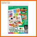 【A4サイズ】コクヨ/インクジェットプリンタ用紙マグネットシート(KJ-MS51N) マット紙 2枚 片面印刷用紙 薄型…