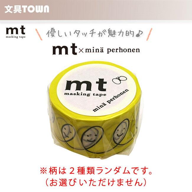 ※柄が2種類ございます!(柄はお選びいただけません)【単色1巻・27mm幅×10m】マスキングテープ[mt×ミナペルホネン]smile・yellow(mina perhonen/ミナ ペルホネン)MTMINA09 カモ井加工紙 カモイ マステ
