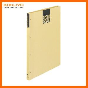【A3サイズ】KOKUYO/スクラップブックD ラ-43N とじ込み式 中紙枚数28枚 上質のクラフト紙を使用したスタンダードタイプのスクラップブック コクヨ