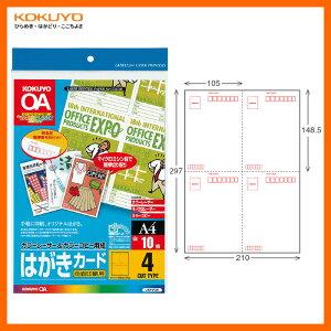 【A4サイズ・4面】KOKUYO/カラーレーザー&カラーコピー用はがきカード LBP-F311 4面 10枚 両面マット紙 郵便番号枠・切手枠あり カラーレーザー・カラーコピーでオリジナルはがきを