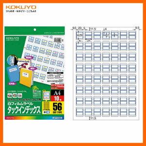 【A4・56面・中】KOKUYO/カラーレーザー&カラーコピー用タックインデックス LBP-T2592B 青 10枚 汚れ・破れに強いフィルイムタイプ コクヨ