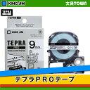 キングジム テプラPROテープカートリッジ (SS9KE) キレイにはがせるラベル 白 9mm幅 KING JIM TEPRA 「テプラ」PROテープカートリッジ