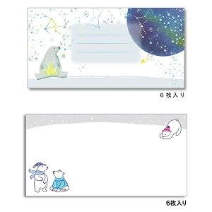フロンティア 封筒 白熊と夜空・白熊Polar Bear