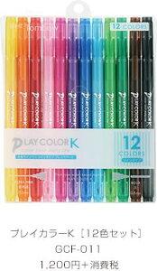 トンボ鉛筆 水性サインペン プレイカラーK 12色セット