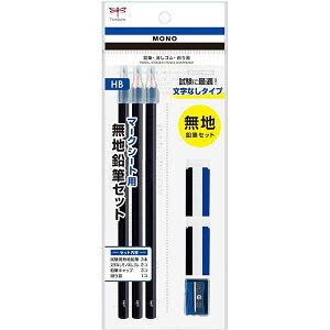 トンボ鉛筆 MONO マークシート用鉛筆 HBセット 鉛筆無地・消しゴム文字なし・削り器パック