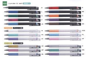 パイロット 顔料ゲルインキボールペン ジュースアップ 超極細0.4mm