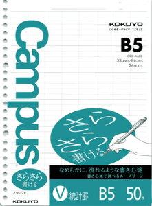 コクヨ キャンパスルーズリーフB5「さらさら」書けるタイプ(統計罫)