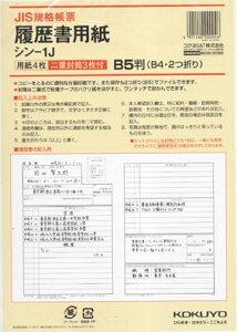 コクヨ 履歴書用紙(ワンタッチ封筒付き)