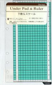 システム手帳用リフィル 下敷&スケール